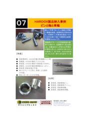 スウェーデン鋼・耐摩耗鋼板『HARDOX(ハルドックス)』ビン・軸・車輪製品事例 表紙画像