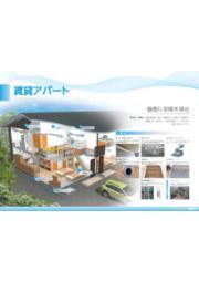 【賃貸アパート向け】建材製品一覧 表紙画像