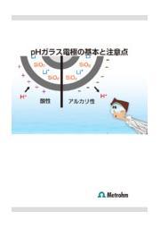 pHガラス電極の基本と注意点 《pH計や滴定装置を使う人は必見の入門者向け資料!》 表紙画像