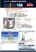 エネルギー分散型蛍光X線分析装置『OURSTEX180』