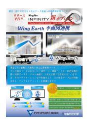 《平面図と3次元モデルの作図が同時に!》|新オプション「WingEarth平面図連携」 表紙画像