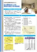 『応力解放法による現有作用応力計測技術』のご紹介 表紙画像