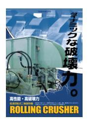 低速回転式二軸破砕機『ROLLING CRUSHER』 表紙画像