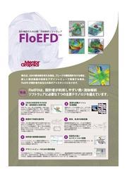 設計検証のための熱・流体解析ソフトウェア FloEFD 表紙画像