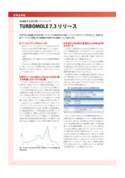 高速量子化学計算ソフトウェア『TURBOMOLE 7.3』 表紙画像