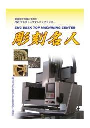 CNCデスクトップマシニングセンター 【彫刻名人】 表紙画像