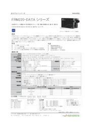 V.35/RS-232/RS-530/X.21/RS-449 対 光モデムコンバータ:FRM220-DATA シリーズ 表紙画像