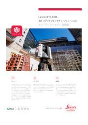 高精度かつ事前合成機能付き3Dレーザースキャナー『Leica RTC360』 表紙画像
