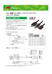 3M■USB3 Visionケーブルアッセンブリ<1U30Aシリーズ> 表紙画像