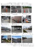 【公共民間施設の事例】アルコムのロードポール・減速帯設置例 2017年末版