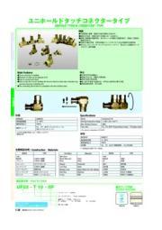ユニホールドタッチコネクタータイプ カタログ 表紙画像