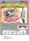ポータブルベアリングヒーター シマサーム IH025 ボルケーノ