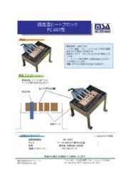 超高温ヒートブロック 「PC-601型」 表紙画像