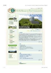 屋上緑化工法 アクアソイル工法 表紙画像