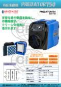 負圧集塵機『PREDATOR 750』 表紙画像