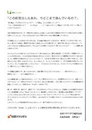 製造業による製造業のためのカンタン納期管理システム『M:net』 表紙画像