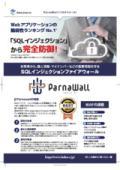 ファイアウォール「ParnaWall」【※カタログ進呈中】