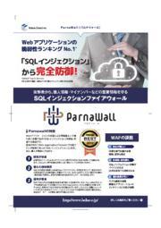ファイアウォール「ParnaWall」【※カタログ進呈中】 表紙画像