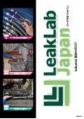 油圧作動油リーク検知「スペクトロライン」総合カタログ