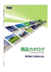 【レンタル・販売】土木・建設機材 総合カタログ(ダイジェスト版) 表紙画像