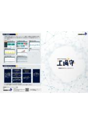 製造業用IoTパッケージシステム 工場守 表紙画像