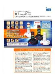 スピーカ内蔵ネットワーク警告灯 警子ちゃん4GX DN-1500GX LAN対応監視・警告プラットフォーム 表紙画像