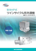 空冷HP式ツインサイクル形外調機