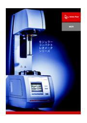 モジュラーコンパクトレオメーターMCRシリーズ 表紙画像