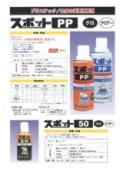表面処理剤『スポットPP』 表紙画像