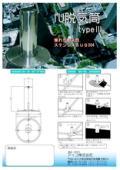 ステンレスIU脱気筒 type3