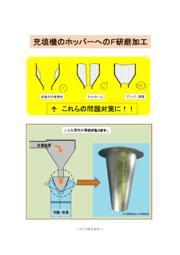 カタログ『F研磨案内-充填機への施工』 表紙画像