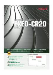 高強度高耐食ステンレス鋼『EXEO-CR20』 表紙画像
