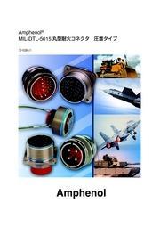 MIL-DTL-5015 丸型耐火コネクタ 圧着タイプ 表紙画像