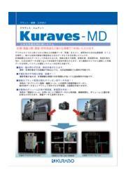Kuraves-MD製品カタログ 表紙画像
