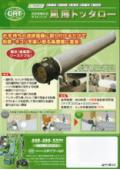 送排風機用ダストパック『風塵トッタロー』 表紙画像