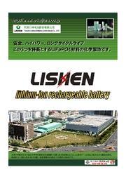力神リチウムイオン電池 表紙画像