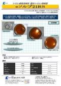 シリコン樹脂(固形シリコン)溶解剤 eソルブ21RS 製品カタログ 表紙画像