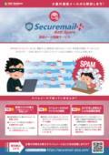 迷惑メール隔離サービス『Anti-Spam』