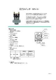圧力スイッチ SPS-16 表紙画像