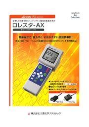 簡易型低抵抗率計 ロレスタAX MCP-T370 表紙画像