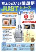 レンガ式小型焼却炉『JUSTシリーズ』