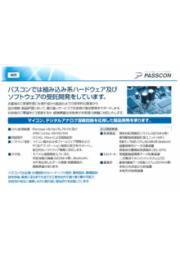 組み込み系ハードウェア及びソフトウェアの受託開発サービスのご案内 表紙画像