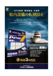 プロセブンマット(小型・中型船舶用) 表紙画像