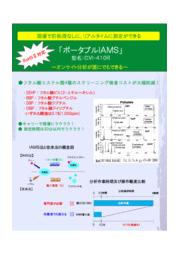 RoSH指令フタル酸エステル類の分析事例 表紙画像