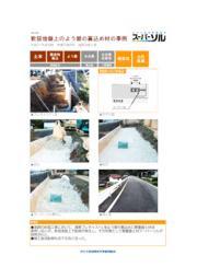 【スーパーソル施工事例】A2 軟弱地盤上のよう壁の裏込め材の事例 表紙画像