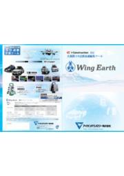 WingEARTH 表紙画像