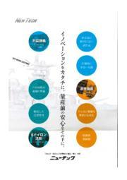 石膏鋳造サービス 表紙画像
