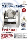 【事例資料&製品カタログ】スタンダードミキサー NS-P-S/NS-P-M/NS-P-L