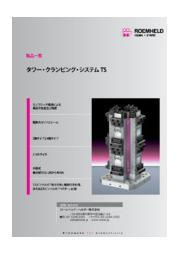 横形マシニング用 タワークランピングシステム ヒルマTSシリーズ 表紙画像