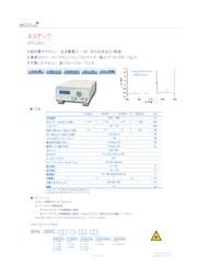 エコアンプ「EFA-200C」 表紙画像
